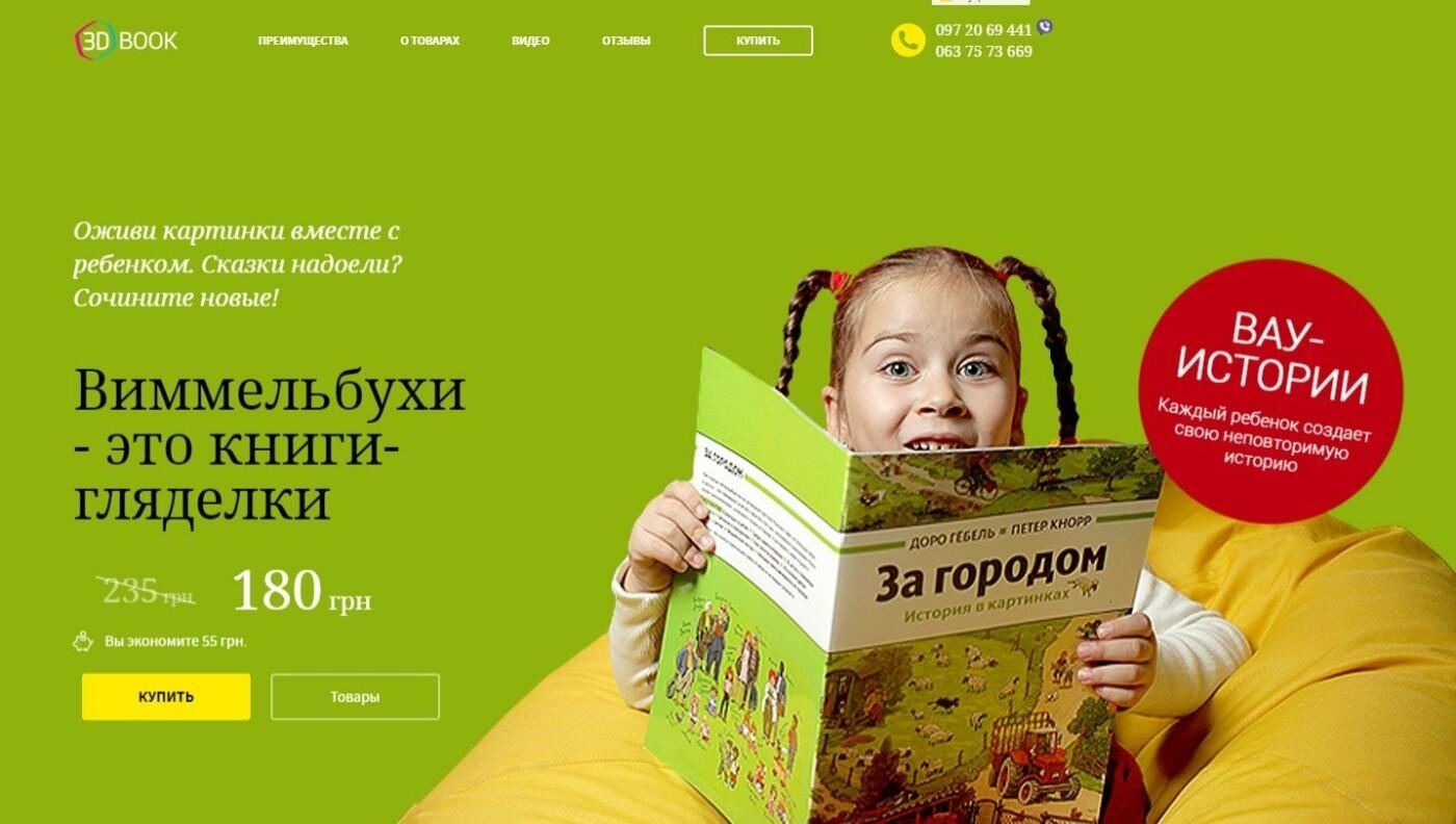 Хотите удивить ребенка? Успейте заказать виммельбух до НГ (ВИДЕО), фото-1
